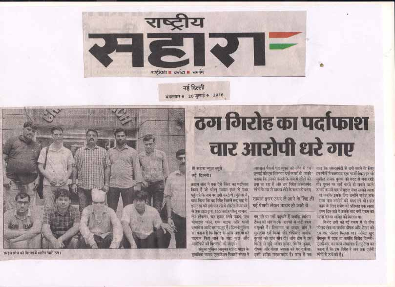 News of Fake - Agarwal Packers and Movers
